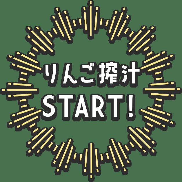 いいづなフルーツファクトリー(飯綱町三本松農産物加工施設)